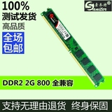 Genuine SONETTE DDR2 800 2G fully compatible computer memory can double-pass 4G compatible 667