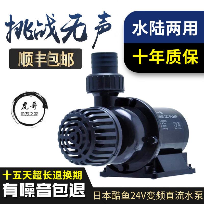 日本酷鱼DC鱼缸变频水泵潜水泵超静音抽水泵底吸水族箱循环过滤泵