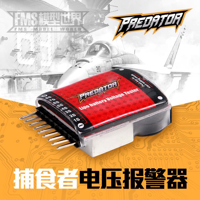 捕食者1-8S新款二合一电压显示器/BB响低压/报警器/电显/双功能