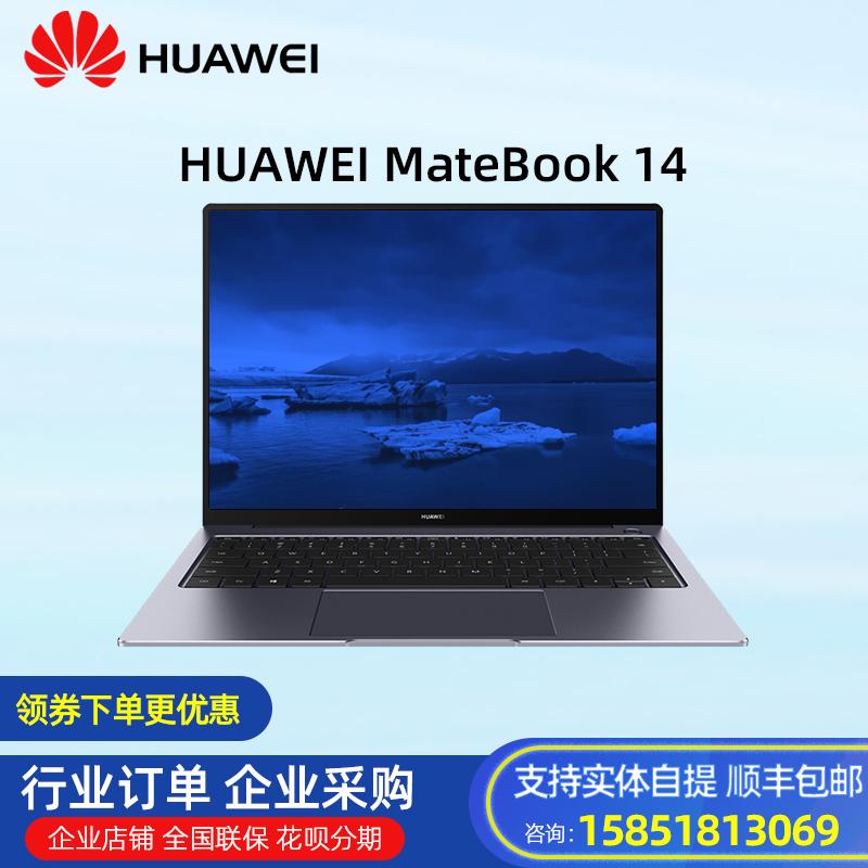 Huawei/华为 MateBook 14 KLV-W19  轻薄便携笔记本电脑 14寸2019