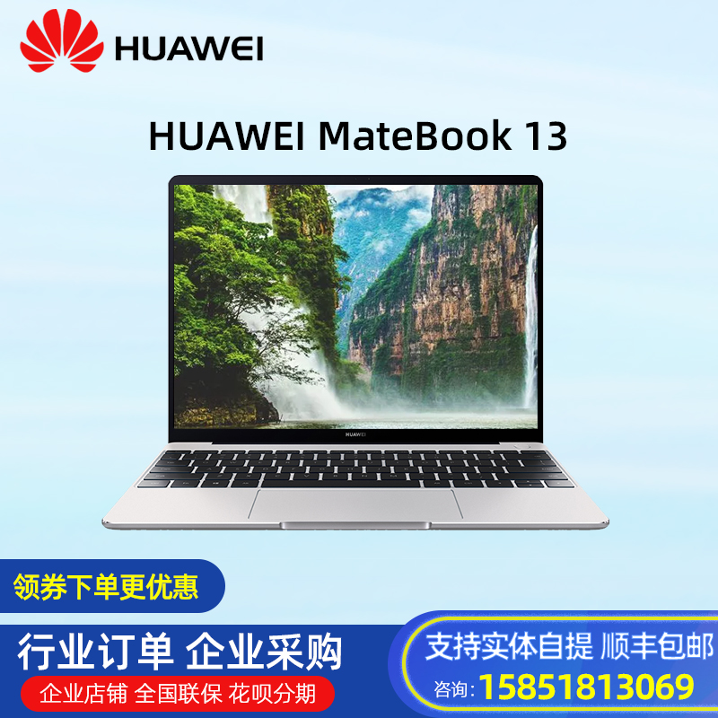Huawei/华为 MateBook 13 WRT-W29E 全面屏 MIX250游戏笔记本电脑
