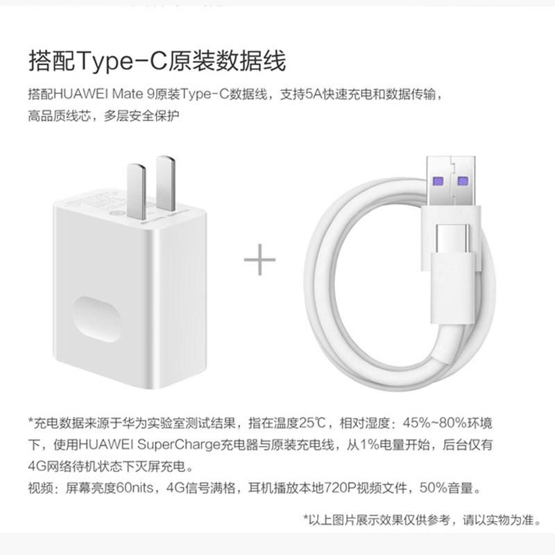 华为荣耀10 note10原装充电器原装正品5V4.5A闪充头5A快充数据线