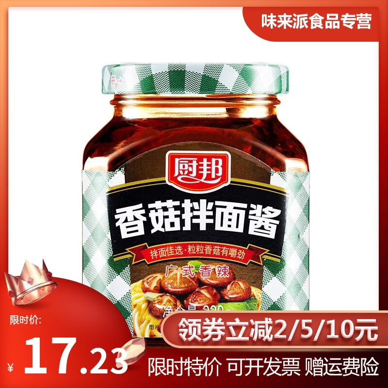 厨邦香菇拌拌饭下饭炸酱料瓶装拌面酱220g正品酱类调料单品1周2次