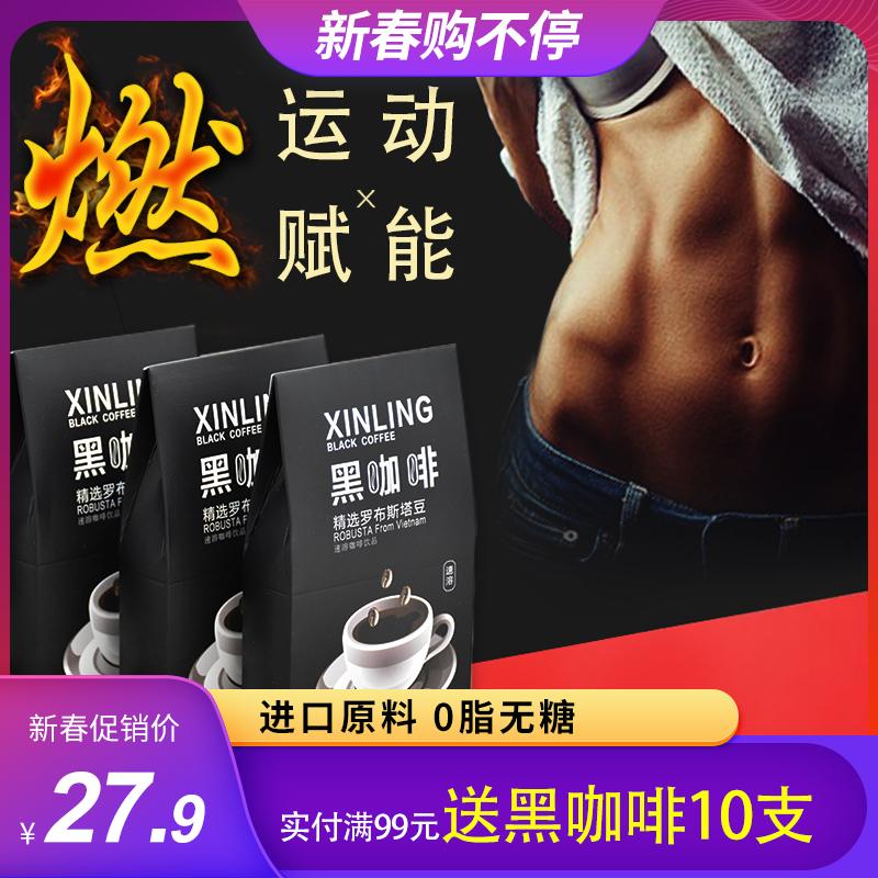 速溶黑咖啡无糖无脂低脂哥本哈根纯咖啡轻体健身