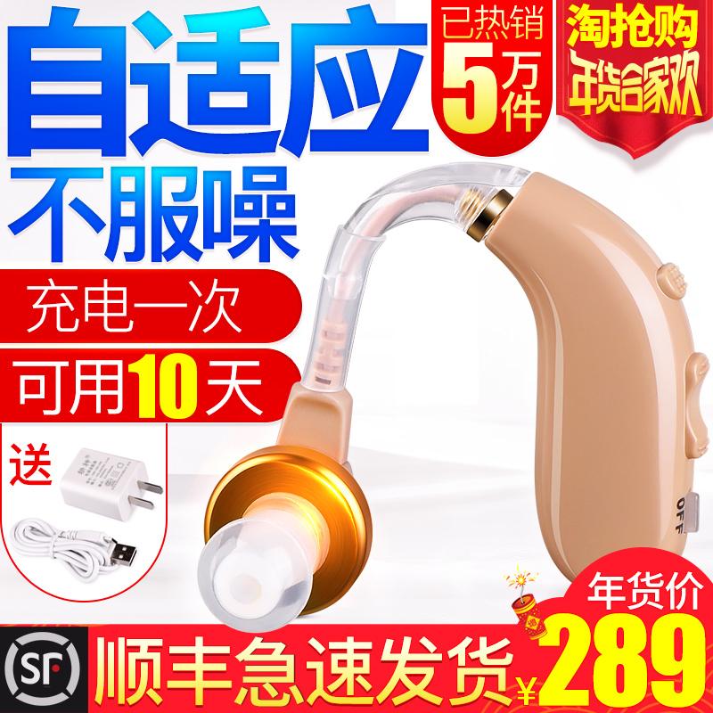 正品助听器老人专用耳聋耳背无线隐形可充电式中老年聋哑人耳机HH