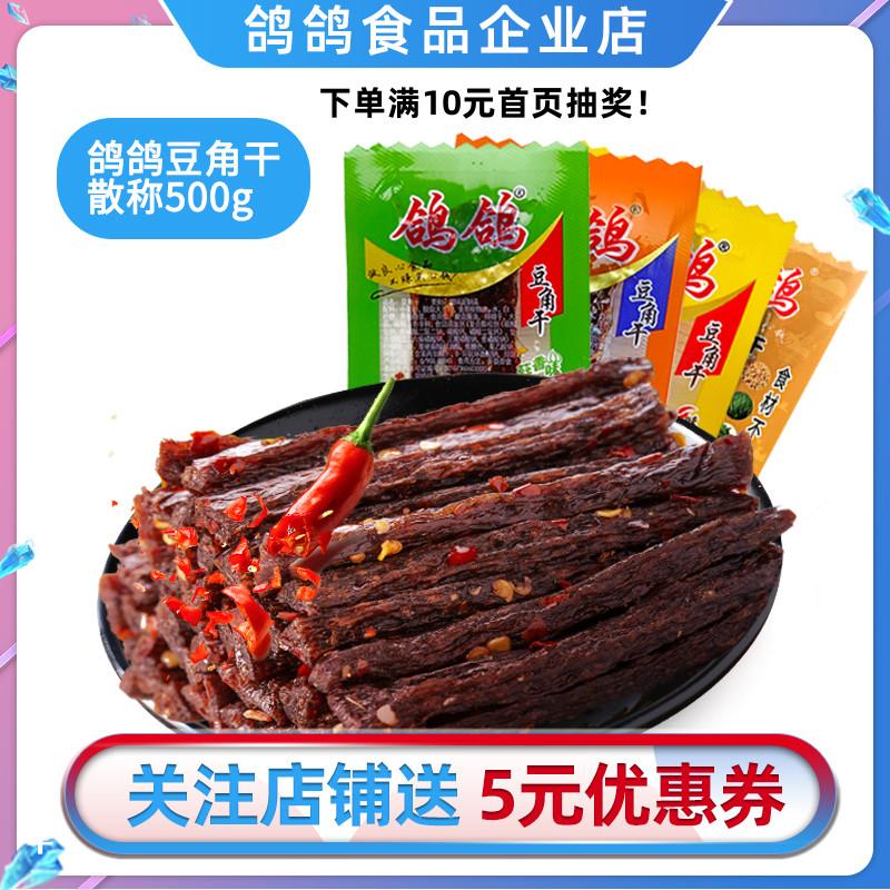 鸽鸽豆角干辣条蒜香网红面筋麻辣儿时江西特产零食小吃散装1000g