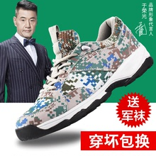 New 07A camouflage running shoes ultra light sports training running shoes military shoes rubber shoes camouflage shoes 07A as training shoes for men