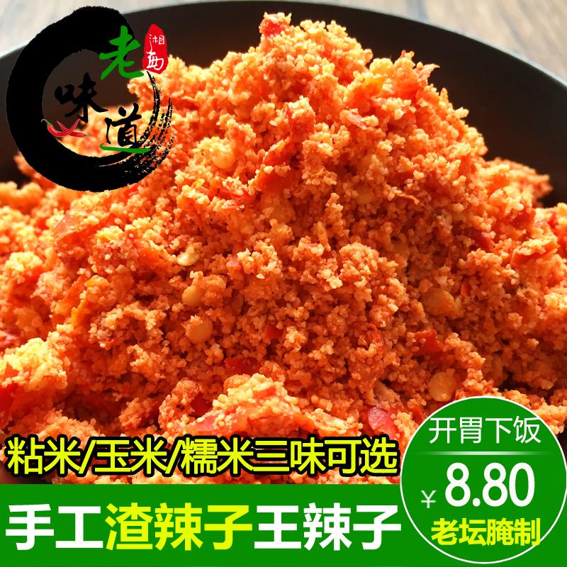 渣辣子王辣子台湾湘西沅陵地方特產黃辣子腌菜酸辣椒榨辣椒王辣椒