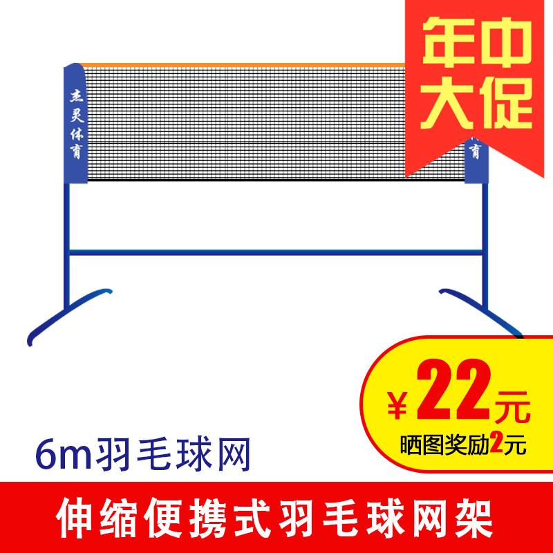 简易折叠羽毛球网架可升降便携式标准比赛移动网柱毽球支架子包邮
