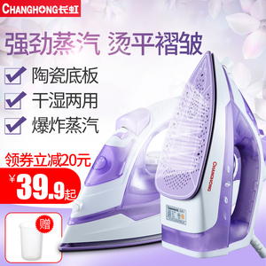 Changhong electric iron household steam iron handheld mini hanging iron iron iron iron ironing clothes