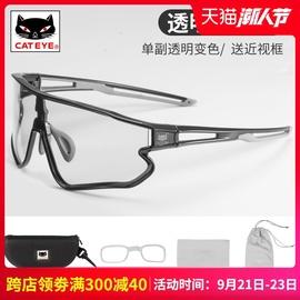 CATEYE猫眼变色偏光骑行眼镜近视男女款户外运动防风沙自行车配件