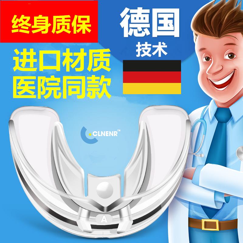德国CLNENR牙齿隐形牙套成人 儿童牙齿牙套 矫正夜间防磨牙器硅胶