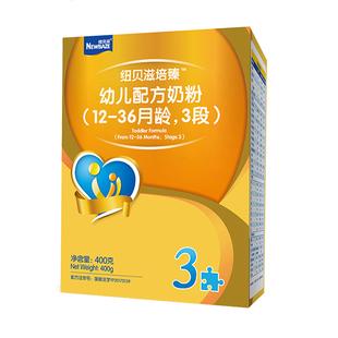 Newbaze/纽贝滋培臻奶粉婴儿配方奶粉牛奶粉三段400g盒装