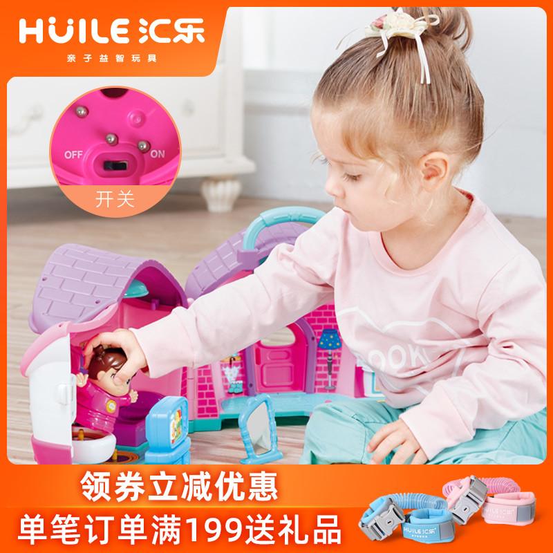 汇乐607AB儿童仿真房屋厨房宝宝过家家男女孩套装娃娃屋小伶玩具