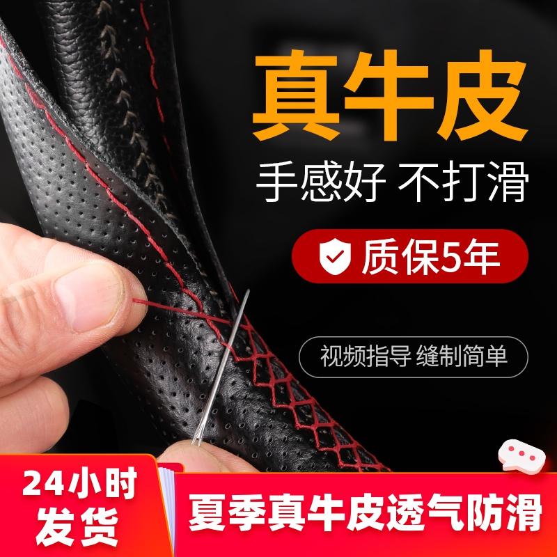 夏季汽车方向盘套真皮手缝把套大众四季通用型防滑方向套汽车皮套