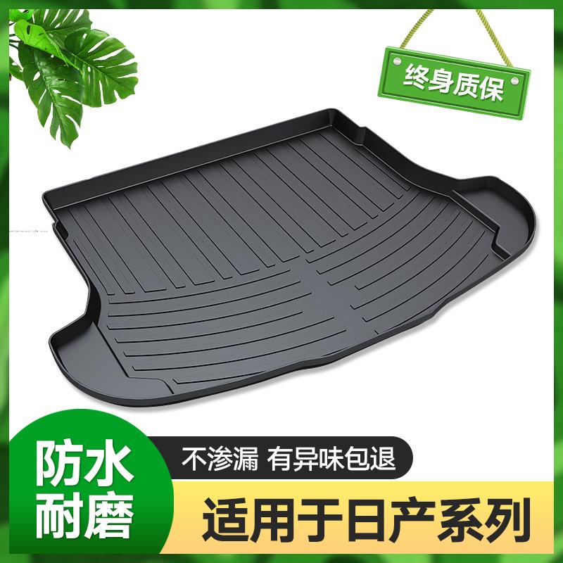 适用于19款东风日产轩逸后备箱垫奇骏逍客天籁骐达阳光汽车尾箱垫