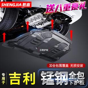 吉利新帝豪百万款GS博瑞GL2017款远景X6 SUV博越发动机下护板底盘