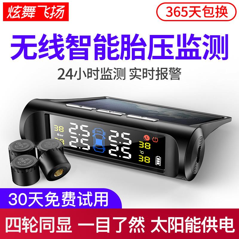 胎压监测器内置外置通用汽车轮胎检测气压监测仪无线太阳能高精度