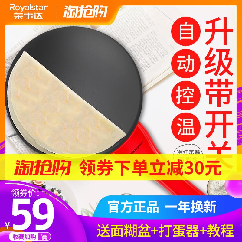 荣事达薄饼机春饼机春卷皮家用博饼机电饼铛全自动迷你煎饼烙饼锅