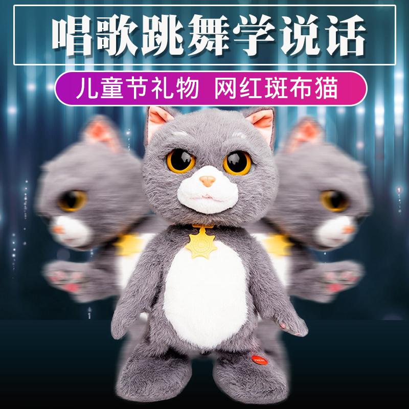 趣巢斑布猫儿童电动毛绒玩具小猫会动学说话唱歌跳舞猫咪公仔玩偶