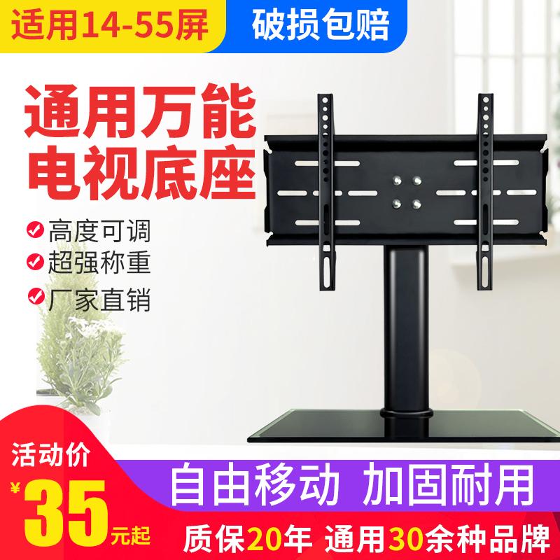 液晶电视机底座支架挂架万能通用支架14/32/37/55寸台式桌面底座满25元减5元