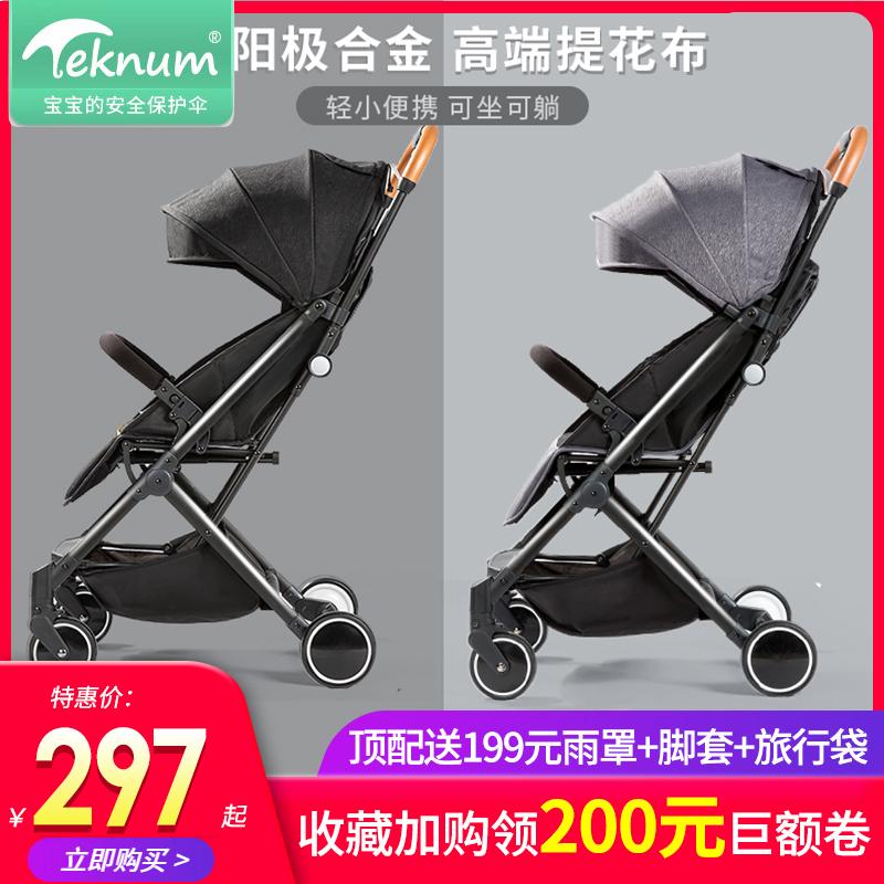 Teknum婴儿推车可坐可躺超轻便折叠简易小孩伞车新生儿宝宝手推车