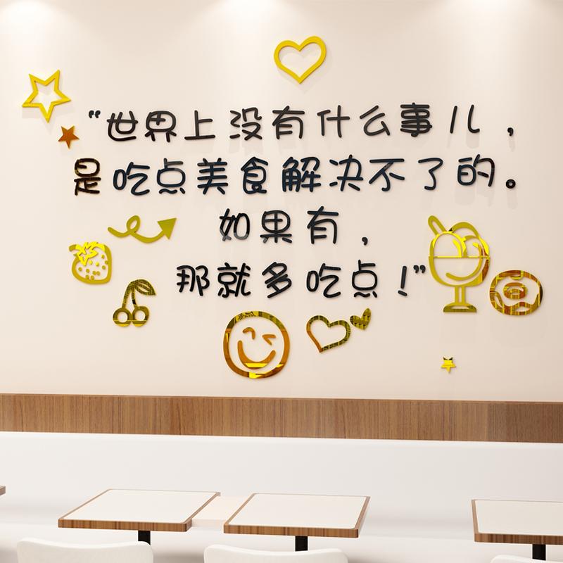 创意个性餐厅饭店小吃店奶茶店铺背景墙面装饰布置自粘3d立体墙贴