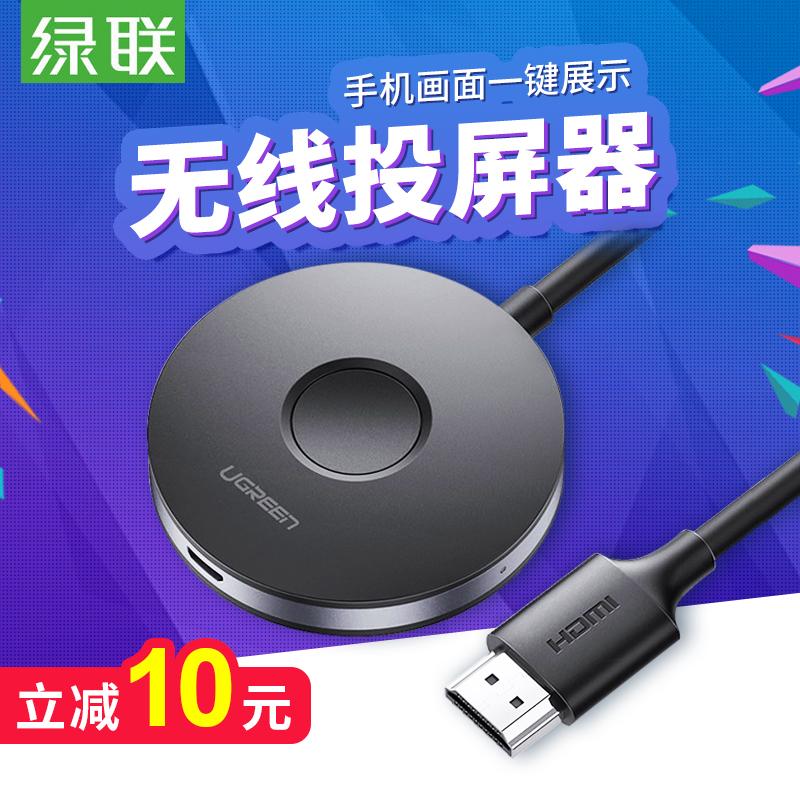 绿联无线同屏器高清电视手机4k投屏器HDMI连接器投影仪车载转换适用苹果华为安卓5g工具影音airplay镜像转换