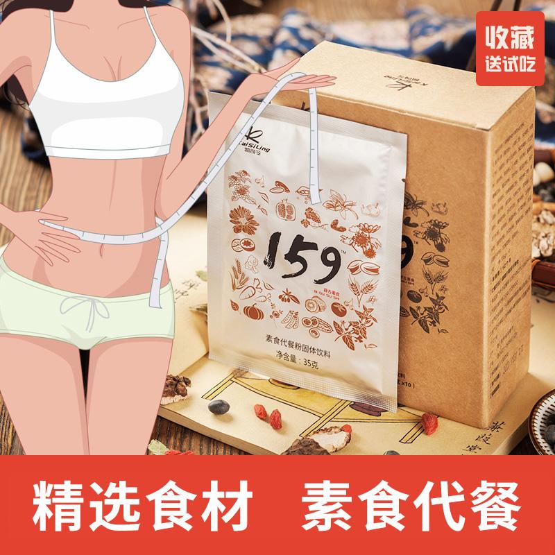 159素食全餐代餐粉正品官网营养粥 辟谷换食五谷杂粮粗粮粥