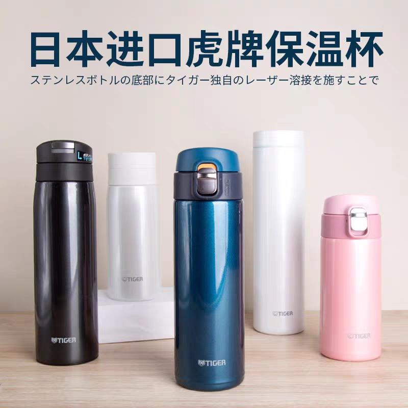 TIGER虎牌保温杯日本原装进口梦重力超轻便携大容量男女士水杯MMJ