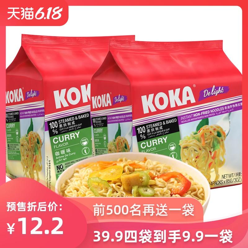 新加坡koka黑椒星洲鸡汤味非油炸低脂网红方便面340g*2袋装