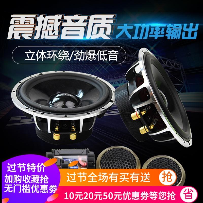 正品汽车音响喇叭套装 6.5寸喇叭车载音响改装高音中音重低音无损