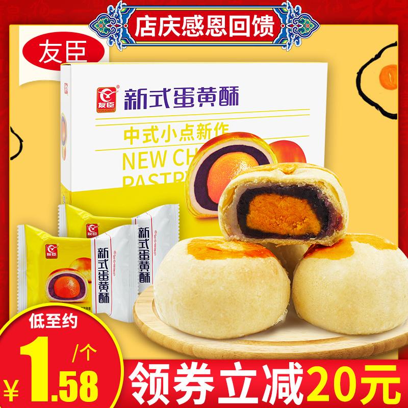 友臣蛋黄酥整箱5斤新式雪媚娘紫薯味6枚盒装散装点心糕点友成一箱