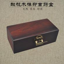 越南酸枝首饰盒中ee5红木收纳7g木素面铜锁珠宝盒子手饰品盒