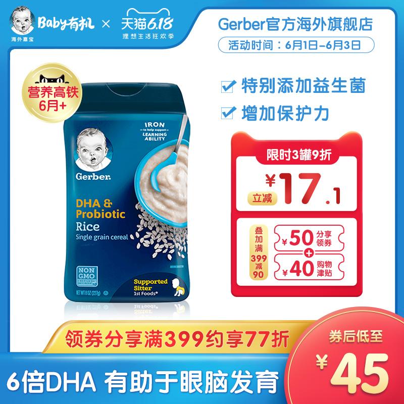 【海外嘉宝】Gerber宝宝辅食DHA益生菌高铁纯大米婴儿米粉227g/罐
