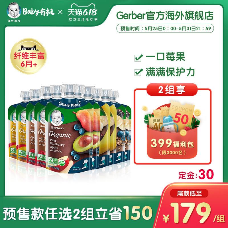 【海外嘉宝】Gerber2段宝宝辅食Baby有机水果果泥10袋装6个月以上