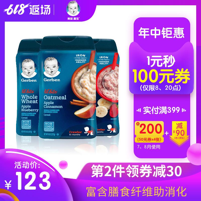 嘉宝婴幼儿辅食3段水果谷物米粉227g*3罐营养米糊高铁宝宝米粉