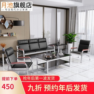 Office sofa simple modern three person reception reception office coffee table combination set simple business furniture