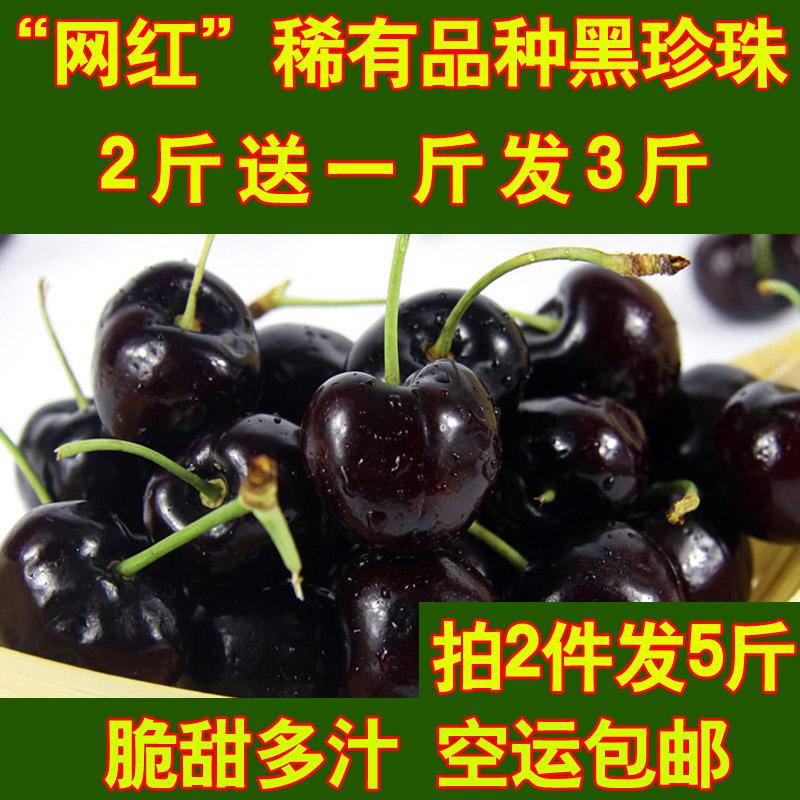 山东烟台大樱桃黑珍珠3斤应当季孕妇新鲜水果车厘子5非美早10现摘