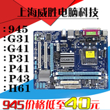 945 / g31 / g41 / P31 / p41 / P43 / 775-pin fully integrated DDR2 / DDR3 H61 motherboard / AM2 / 3
