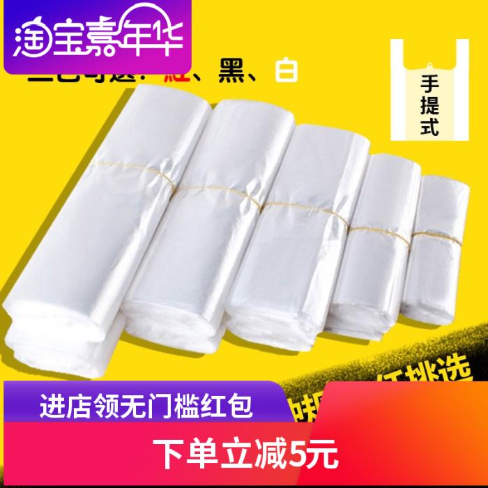 手提塑料袋外卖白色打包方便袋大小号装透明背心[集市]