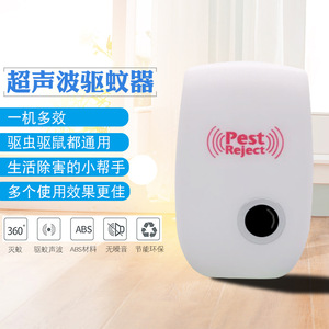 Household ultrasonic mosquito repellent rodent flies cockroaches electronic mosquito indoor intelligent technology insect repellent artifact