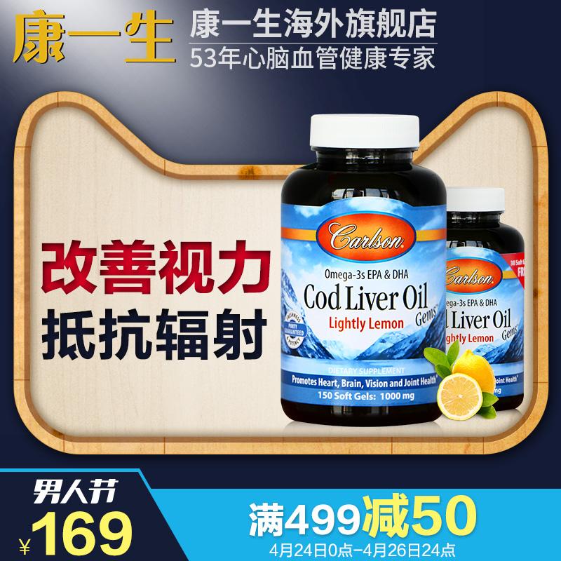 美国康一生鳕鱼肝油软胶囊原装进口挪威深海鱼油成人中老年保健品