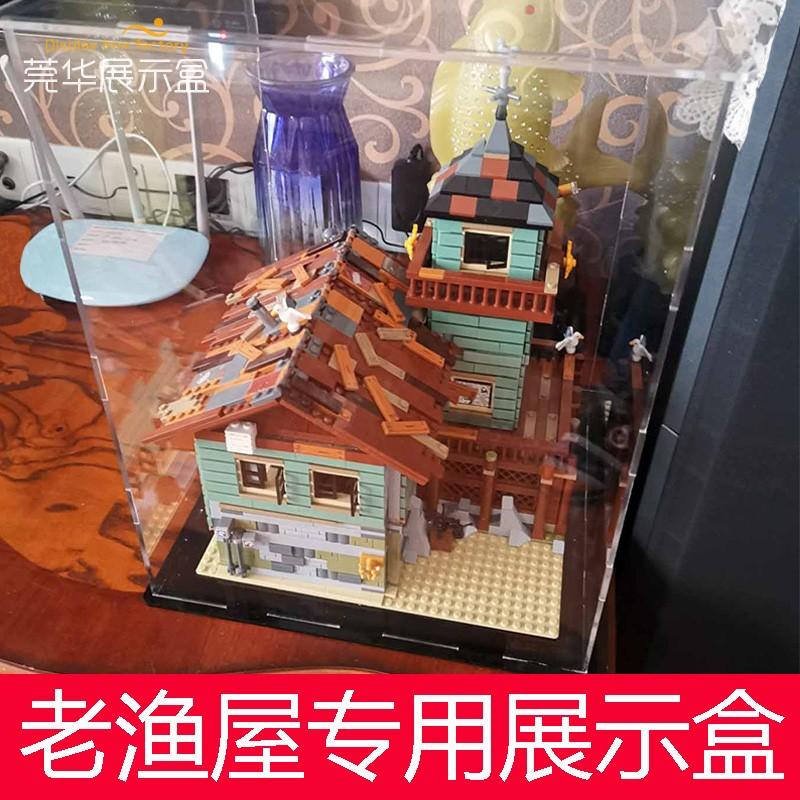 亚克力展示盒乐高21310老渔屋 渔夫小屋lego模型手办高透明防尘盒