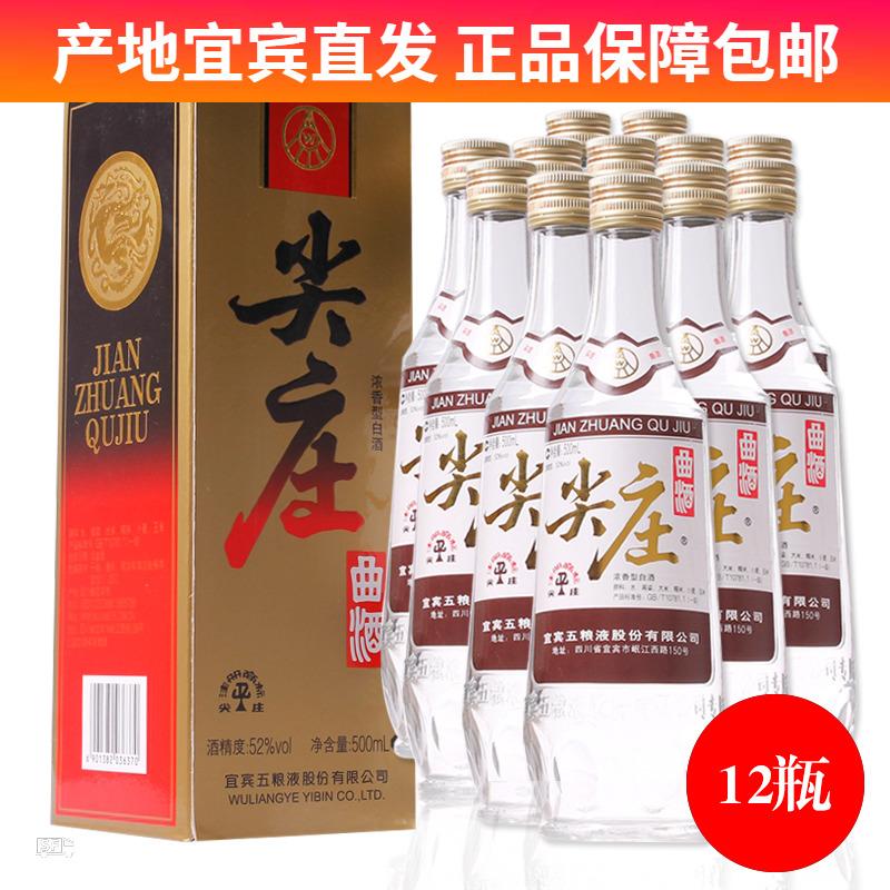 12瓶整箱尖庄曲酒礼盒52度500ml浓香型白酒包邮
