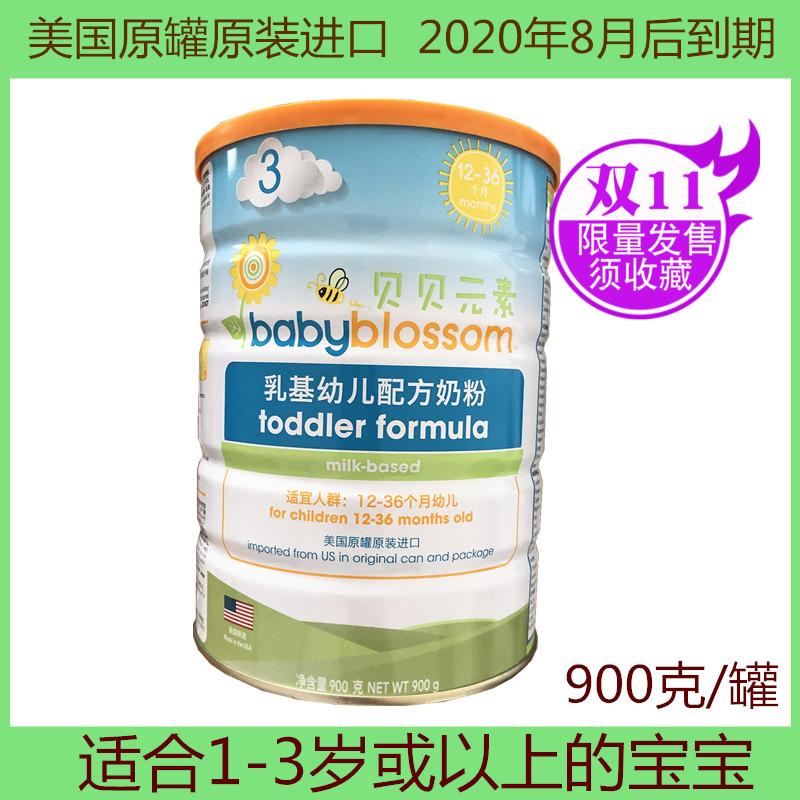 【天天特价】进口宝宝奶粉3段900g克听三段桶罐装幼儿配方牛奶粉