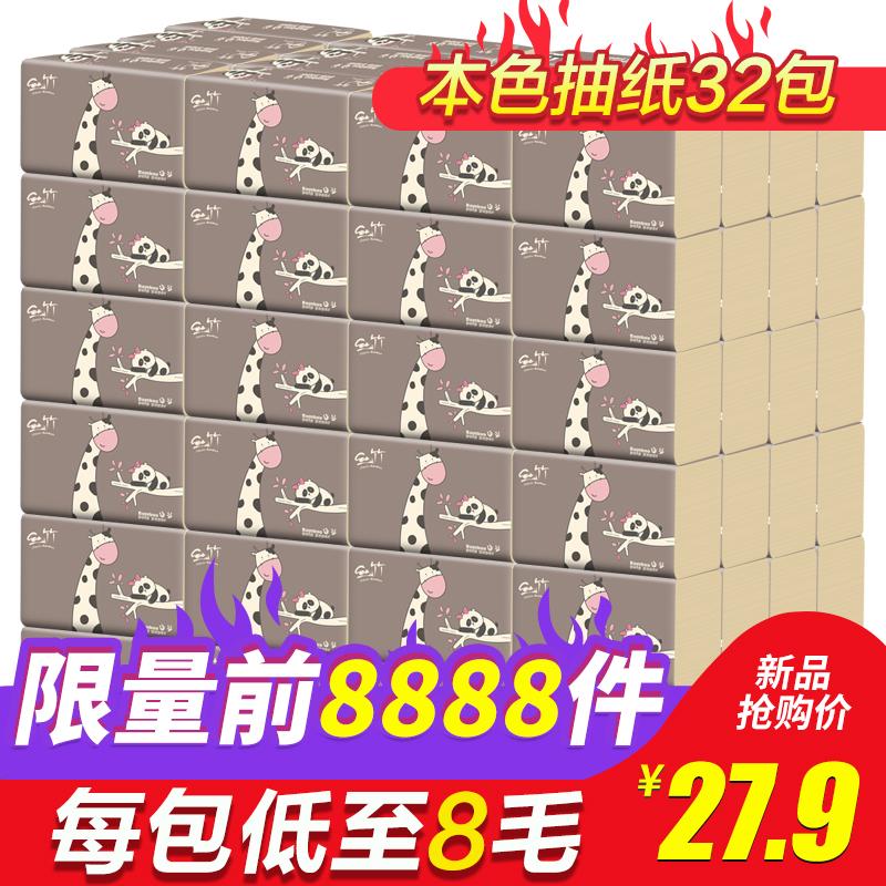 抽纸整箱家庭装32包本色纸巾餐巾纸抽卫生纸家用面巾纸实惠装