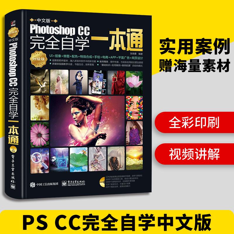 ps教程书籍 Photoshop CC完全自学零基础从入门到精通教材pscc平面广告设计网页制图淘宝美工修图抠图图像处理软件教学书2019/2020