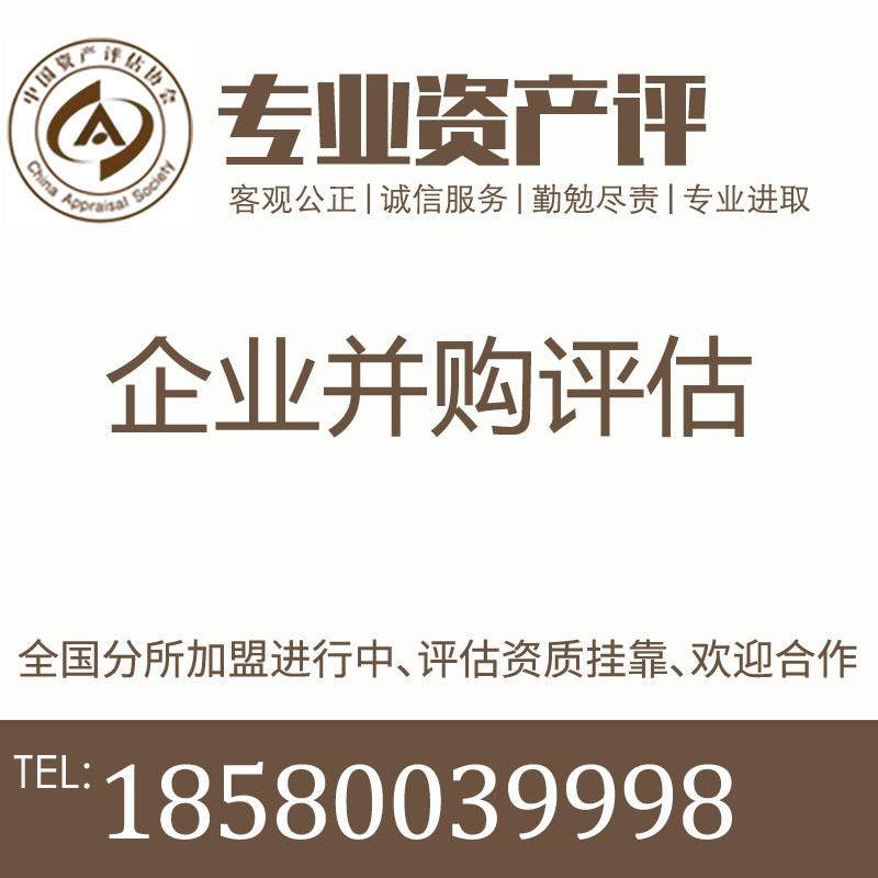 淘宝商家资产评估、特许经营权评估、天猫商户资产评估