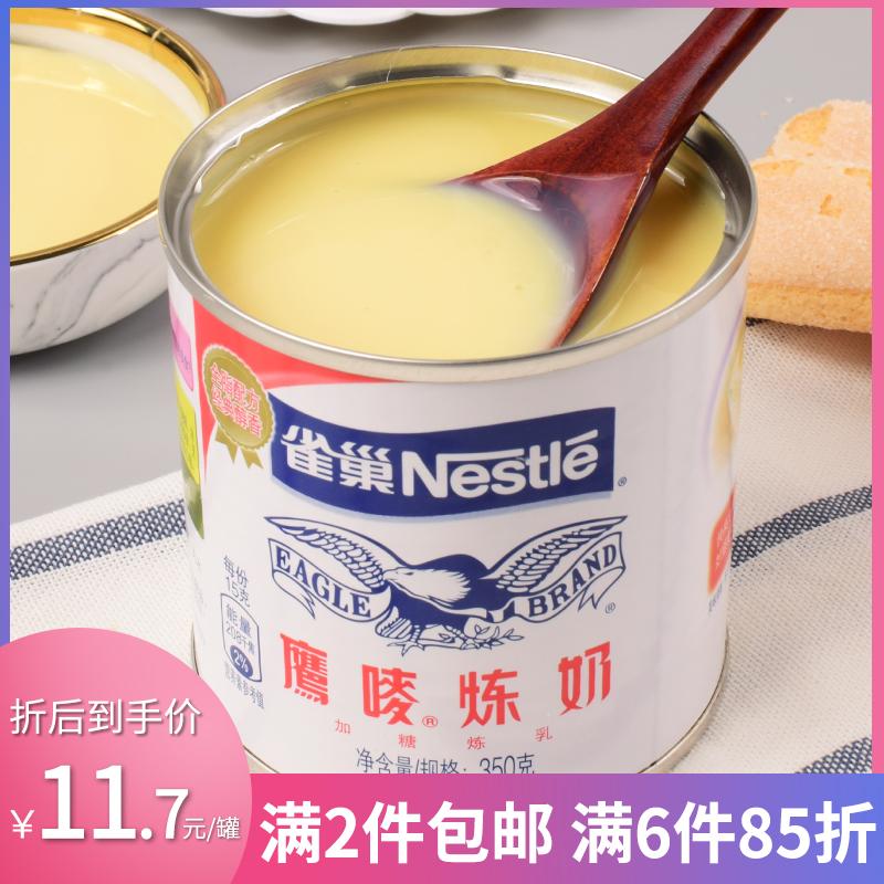 雀巢炼乳小包装鹰唛炼奶350g 甜蛋挞咖啡奶茶家用烘焙食用2罐包邮